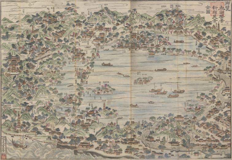 湖胜景新増美景全图》,也是皇帝游览时的杭州景象,不过看起来十